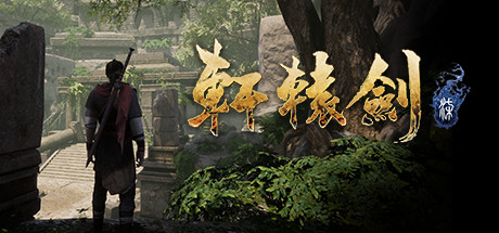 Xuan Yuan Sword VII Free Download PC Game